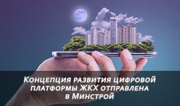 Концепция развития цифровой платформы ЖКХ отправлена в Минстрой