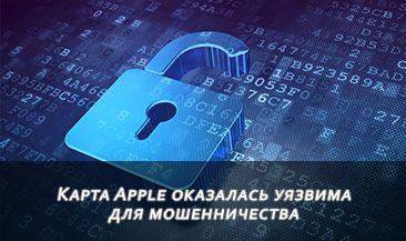 Карта Apple оказалась уязвима для мошенничества