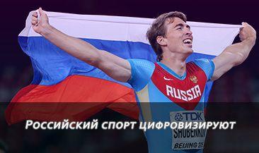 Российский спорт цифровизируют