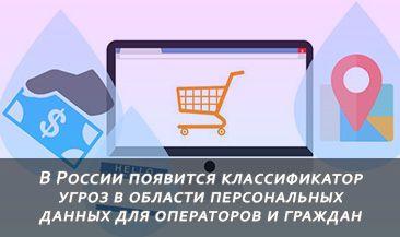 В России появится классификатор угроз в области персональных данных для операторов и граждан