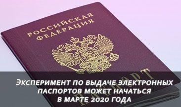 Эксперимент по выдаче электронных паспортов может начаться в марте 2020 года