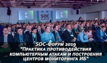 """SOC-Форум 2019 """"Практика противодействия компьютерным атакам и построения центров мониторинга ИБ"""""""