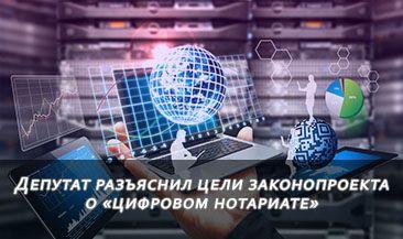 Депутат разъяснил цели законопроекта о «цифровом нотариате»