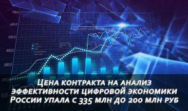 Цена контракта на анализ эффективности цифровой экономики России упала с 335 млн до 200 млн руб
