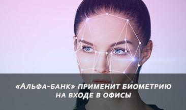 «Альфа-банк» применит биометрию на входе в офисы