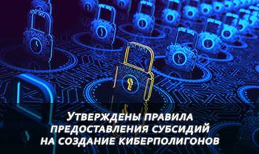Утверждены правила предоставления субсидий на создание киберполигонов