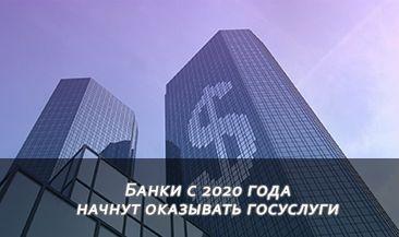 Банки с 2020 года начнут оказывать госуслуги