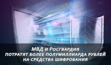 МВД и Росгвардия потратят более полумиллиарда рублей на средства шифрования