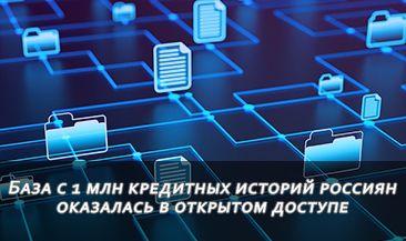 База с 1 млн кредитных историй россиян оказалась в открытом доступе