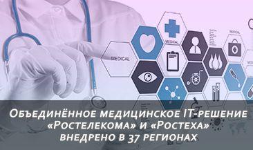 Объединённое медицинское IT-решение «Ростелекома» и «Ростеха» внедрено в 37 регионах
