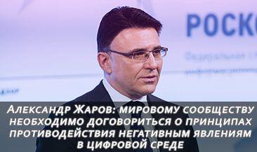Александр Жаров: мировому сообществу необходимо договориться о принципах противодействия негативным явлениям в цифровой среде