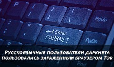 Русскоязычные пользователи даркнета пользовались зараженным браузером Tor