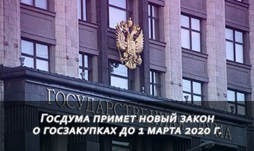 Госдума примет новый закон о госзакупках до 1 марта 2020 г.
