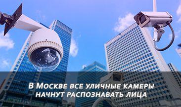 В Москве все уличные камеры начнут распознавать лица