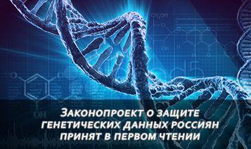 Законопроект о защите генетических данных россиян принят в первом чтении