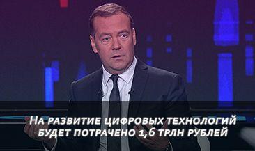 На развитие цифровых технологий будет потрачено 1,6 трлн рублей