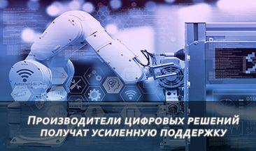 Производители цифровых решений получат усиленную поддержку