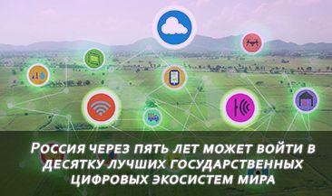 Россия через пять лет может войти в десятку лучших государственных цифровых экосистем мира