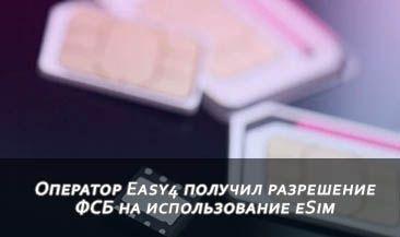 Оператор Easy4 получил разрешение ФСБ на использование eSim
