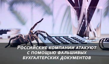 Российские компании атакуют с помощью фальшивых бухгалтерских документов