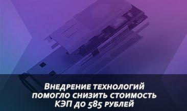 Внедрение технологий помогло снизить стоимость КЭП до 585 рублей