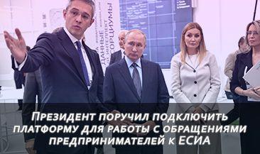 Президент поручил подключить платформу для работы с обращениями предпринимателей к ЕСИА