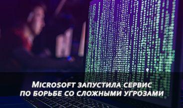 Microsoft запустила сервис по борьбе со сложными угрозами