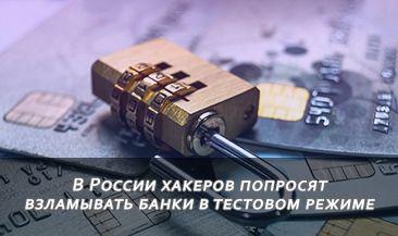 В России хакеров попросят взламывать банки в тестовом режиме