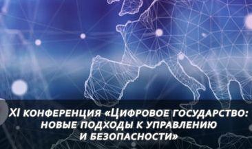 XI конференция «Цифровое государство: новые подходы к управлению и безопасности»