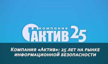 Компания «Актив»: 25 лет на рынке информационной безопасности