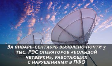За январь-сентябрь выявлено почти 3 тыс. РЭС операторов «большой четверки», работающих с нарушениями в ПФО