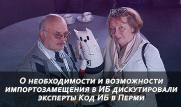 О необходимости и возможности импортозамещения в ИБ дискутировали эксперты Код ИБ в Перми