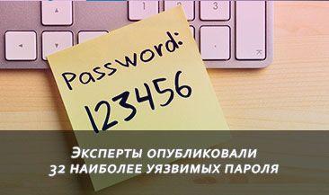 Эксперты опубликовали 32 наиболее уязвимых пароля