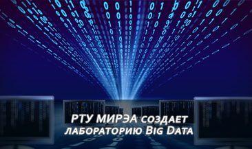 РТУ МИРЭА создает лабораторию Big Data