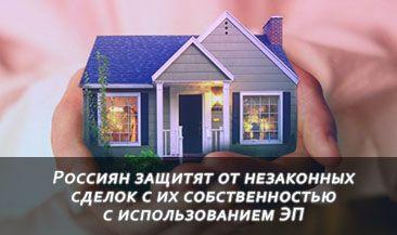 Россиян защитят от незаконных сделок с их собственностью с использованием ЭП