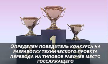 Определен победитель конкурса на разработку технического проекта перевода на типовое рабочее место госслужащего