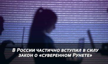В России частично вступил в силу закон о «суверенном Рунете»
