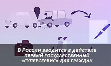 В России вводится в действие первый государственный «суперсервис» для граждан
