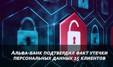 Альфа-банк подтвердил факт утечки персональных данных 15 клиентов