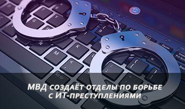 МВД создаёт отделы по борьбе с ИТ-преступлениями