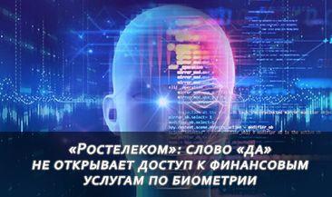 «Ростелеком»: слово «да» не открывает доступ к финансовым услугам по биометрии