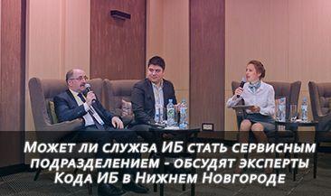 Может ли служба ИБ стать сервисным подразделением - обсудят эксперты Кода ИБ в Нижнем Новгороде