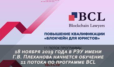 18 ноября 2019 года в РЭУ имени Г.В. Плеханова начнется обучение 11 потока по программе BCL