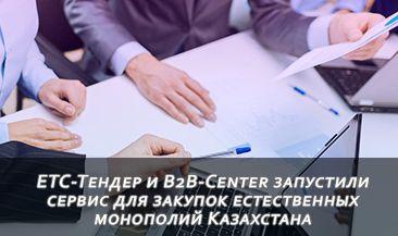 ЕТС-Тендер и B2B-Center запустили сервис для закупок естественных монополий Казахстана