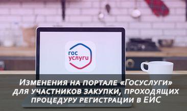 Изменения на портале «Госуслуги»для участников закупки, проходящих процедуру регистрации в ЕИС
