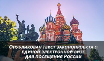 Опубликован текст законопроекта о единой электронной визе для посещения России