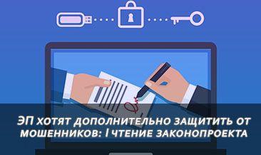 ЭП хотят дополнительно защитить от мошенников: I чтение законопроекта