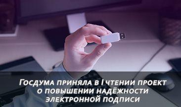 Госдума приняла в I чтении проект о повышении надёжности электронной подписи