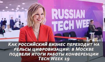 Как российский бизнес переходит на рельсы цифровизации: в Москве подвели итоги работы конференции Tech Week 19