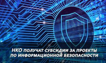 НКО получат субсидии за проекты по информационной безопасности